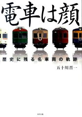 【送料無料】電車は顔