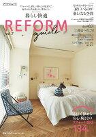 暮らし快適 REFORM guide vol. 7