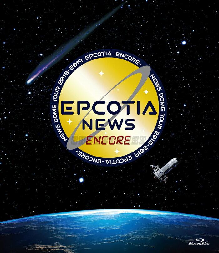 NEWS DOME TOUR 2018-2019 EPCOTIA -ENCORE-(通常盤)【Blu-ray】