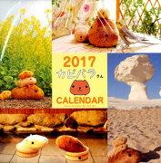 カピバラ カレンダー 主婦と生活社