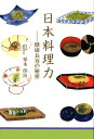 日本料理力 健康長寿の秘密 [ 栗本併治 ]