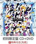 【先着特典】Eye of the Storm (初回限定盤 CD+DVD) (ジャケットステッカー付き) [ ONE OK ROCK ]