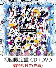 【先着特典】Eye of the Storm (初回限定盤 CD+DVD) (ジャケットステッカー付き)