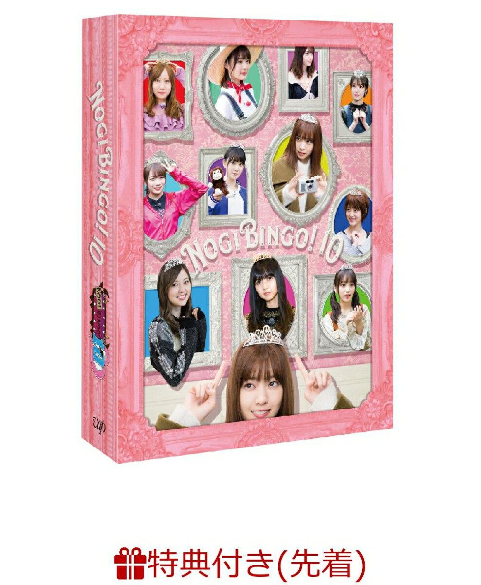 【先着特典】NOGIBINGO!10 DVD-BOX(初回生産限定)(オリジナルクリアファイル付き)
