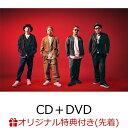 【楽天ブックス限定先着特典】ケツノポリス12 (CD+DVD)(コルクコースター) [ ケツメイシ ]