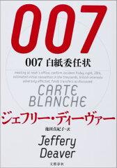 【送料無料】007白紙委任状