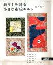 暮らしを彩る小さな布絵キルト (レディブティックシリーズ) [ 庄司京子 ]
