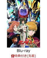 【先着特典】機動戦士ガンダムUC Blu-ray BOX Complete Edition(RG 1/144 ユニコーンガンダム ペルフェクティビリテ...