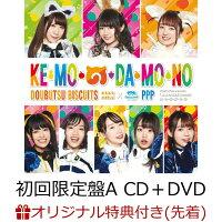 【楽天ブックス限定先着特典】け・も・の・だ・も・の (初回限定盤A CD+DVD) (オリジナル缶バッジ(D)付き)