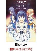 【先着特典】IDOLY PRIDE 1 (完全生産限定) 【Blu-ray】(ジャケットイラスト使用ポストカード)