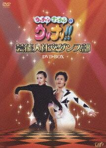 ウッチャンナンチャンのウリナリ!! 芸能人社交ダンス部 DVD-BOX