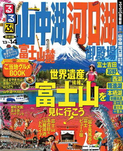 【送料無料】るるぶ山中湖 河口湖 富士山麓 御殿場'13〜'14