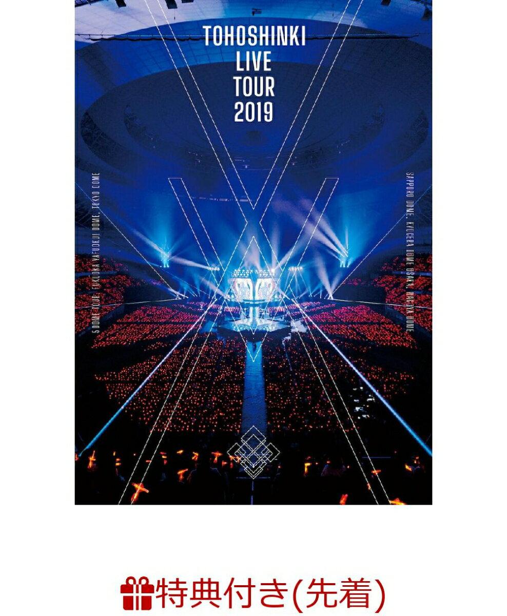 【先着特典】東方神起 LIVE TOUR 2019 〜XV〜(スマプラ対応)(オリジナルステッカー)