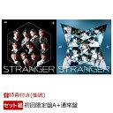 【抽選特典】STRANGER (初回限定盤A+通常盤セット)