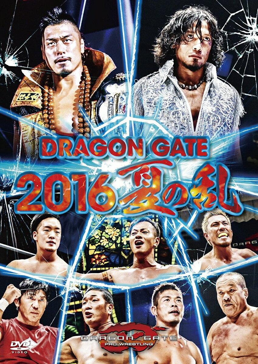 DRAGON GATE 2016 夏の乱