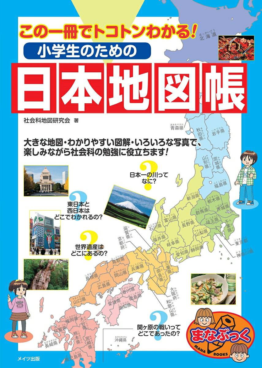 この一冊でトコトンわかる! 小学生のための日本地図帳 [ 社会科地図研究会 ]