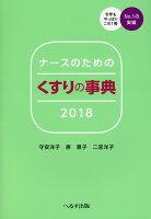 ナースのためのくすりの事典(2018年版)