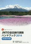 JNTO訪日旅行誘致ハンドブック(2014(欧米豪6市場編)) [ 国際観光振興機構 ]