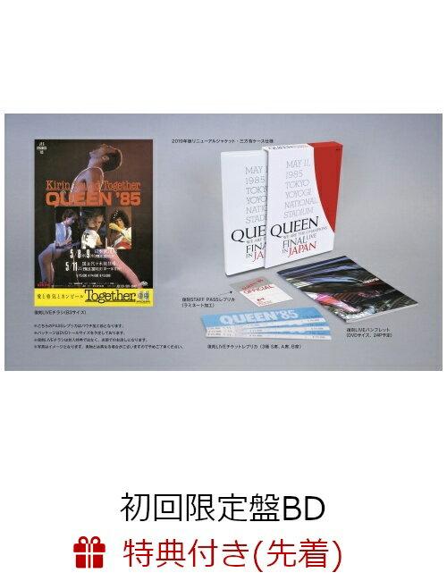 【先着特典】WE ARE THE CHAMPIONS FINAL LIVE IN JAPAN(初回限定盤BD+豪華特典+三方背ケース+解説書付き)(復刻LIVEチラシ付き)【Blu-ray】