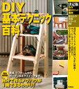 決定版 DIY基本テクニック百科 (暮らしの実用シリーズ) [ ドゥー...