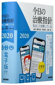 今日の治療指針 2020年版[ポケット判]