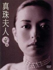 【楽天ブックスなら送料無料】真珠夫人 壱部 DVD-BOX [ 横山 めぐみ[主演] ]