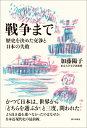戦争まで 歴史を決めた交渉と日本の失敗 [ 加藤陽子 ] - 楽天ブックス