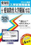 愛知教育大学附属高等学校(2020年春受験用) (愛知県国立・私立高等学校入学試験問題集)