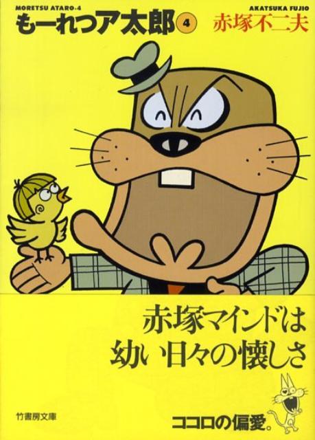 もーれつア太郎(4)画像