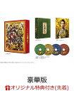 【楽天ブックス限定先着特典+先着特典】映画『新解釈・三國志』Blu-ray&DV