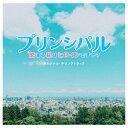 映画 「プリンシパル 〜恋する私はヒロインですか?〜」 オリジナル・サウンドトラック [ (オリジナル・サウンドトラック) ]