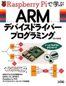 【楽天ブックスならいつでも送料無料】Raspberry Piで学ぶARMデバイスドライバープログラミン...