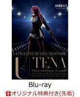 【楽天ブックス限定先着特典】ミュージカル「少女革命ウテナ〜深く綻ぶ黒薔薇の〜」<Blu-ray版>(ブロマイド5枚セットB付き)【Blu-ray】