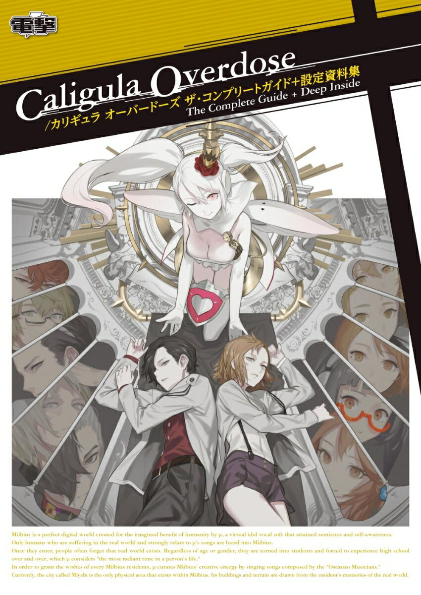 Caligula Overdose/カリギュラ オーバードーズ ザ・コンプリートガイド+設定資料集画像