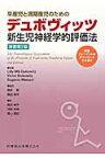 早産児と満期産児のためのデュボヴィッツ新生児神経学的評価法原著第2版 [ リリー・M.S.デュボヴィッツ ]