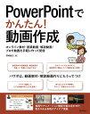 PowerPointでかんたん!動画作成 ~オンライン教材・授業動画・解説動画・プロモ動画を手軽に作
