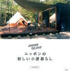 ニッポンの新しい小屋暮らし [ YADOKARI ]