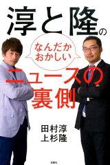 ロンブー田村淳のズレた指摘「なんでできちゃった婚にこんなに寛容じゃないの?」