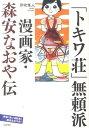 「トキワ荘」無頼派 漫画家・森安なおや伝 [ 伊吹隼人 ]