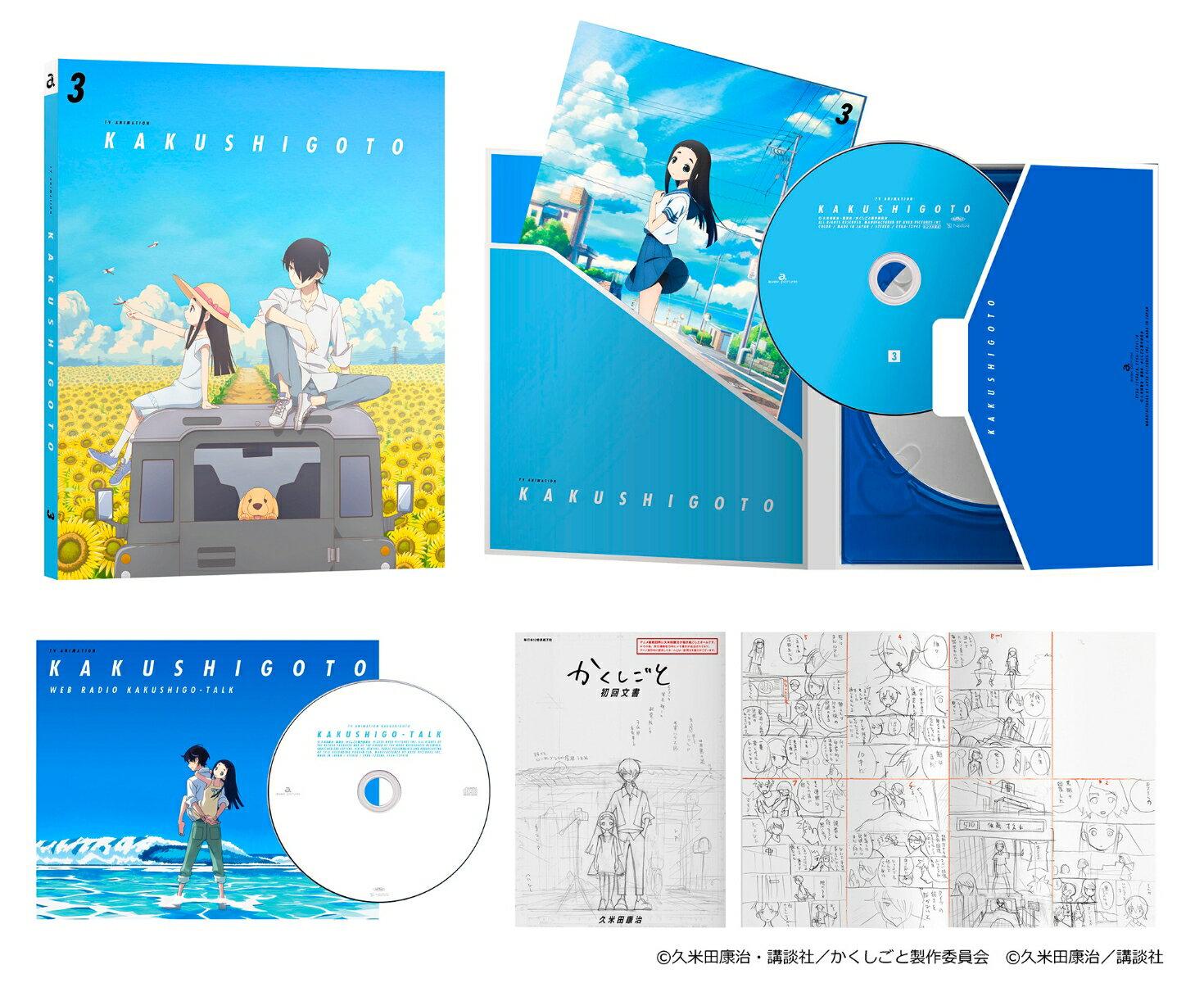 かくしごと Blu-ray 3【Blu-ray】