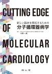 Cutting Edge of Molecular Cardiology 新しい臨床を開拓するための分子循環器病学 [ 小室一成 ]