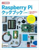 Raspberry Piクックブック 第3版