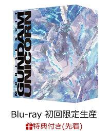機動戦士ガンダムUC Blu-ray BOX Complete Edition(初回限定生産)(オリジナル描き下ろし色紙付き)