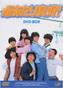 陽あたり良好! DVD-BOX画像