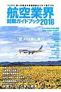 航空業界就職ガイドブック(2016)