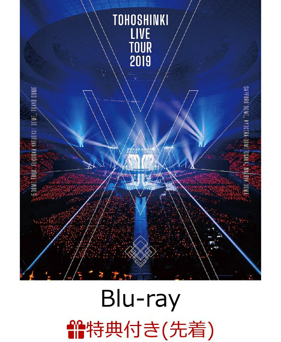【先着特典】東方神起 LIVE TOUR 2019 〜XV〜(スマプラ対応)【Blu-ray】(オリジナルステッカー)