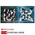 【抽選特典】STRANGER (初回限定盤B+通常盤セット)(トークイベント応募抽選権)