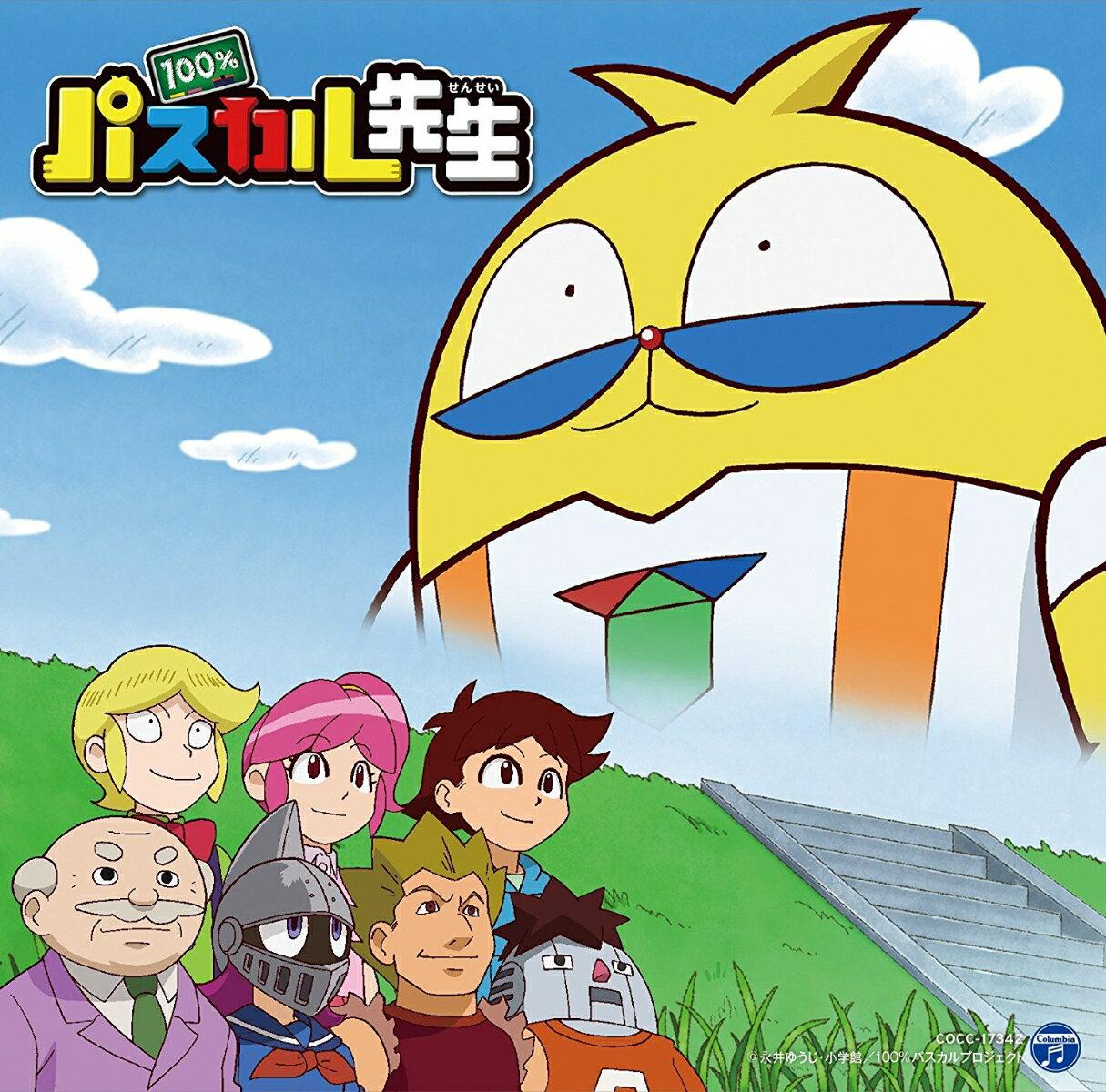 TVアニメ 『100%パスカル先生』 主題歌シングル画像