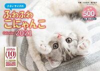 小さいサイズのふわふわこにゃんこカレンダー(2021)