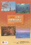 日本の国際観光統計(2013年版) [ 国際観光振興機構 ]